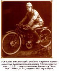 Обухов на иностранном быстроходном мотоцикле (1925 год)