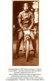 Обухов на мотоцикле Сингер