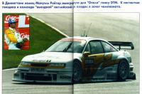 Опель Ройтера - чемпион гонки DTM