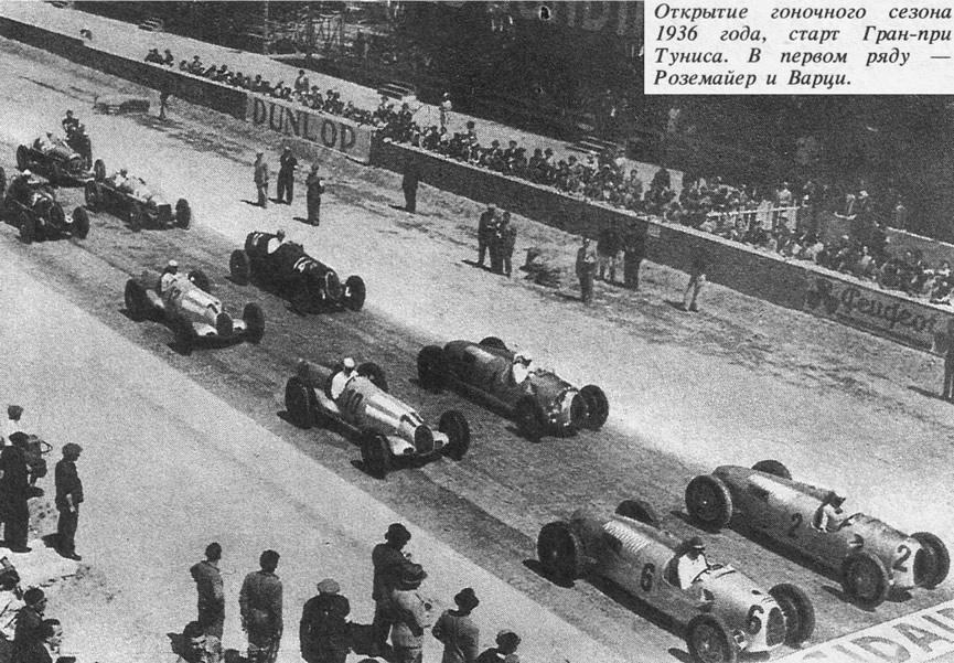 Открытие гоночного сезона 1936 года, старт Гран-при Туниса