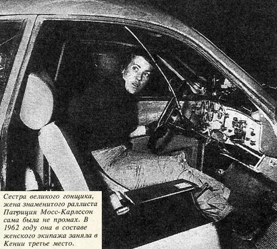 Патриция Мосс-Карлссон 1962 году заняла в Кении третье место