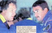 Патрик Хед и один из лучших гонщиков Найджел Мэнселл