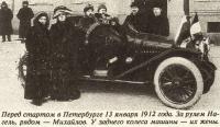 Перед стартом в Петербурге 13 января 1912 года