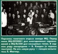 Персонал завода МЦ
