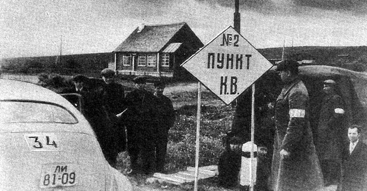 Первое в истории советского автомобильного спорта ралли