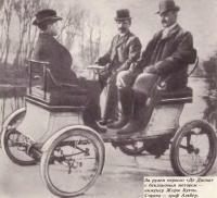 Первый автомобиль Де Дион