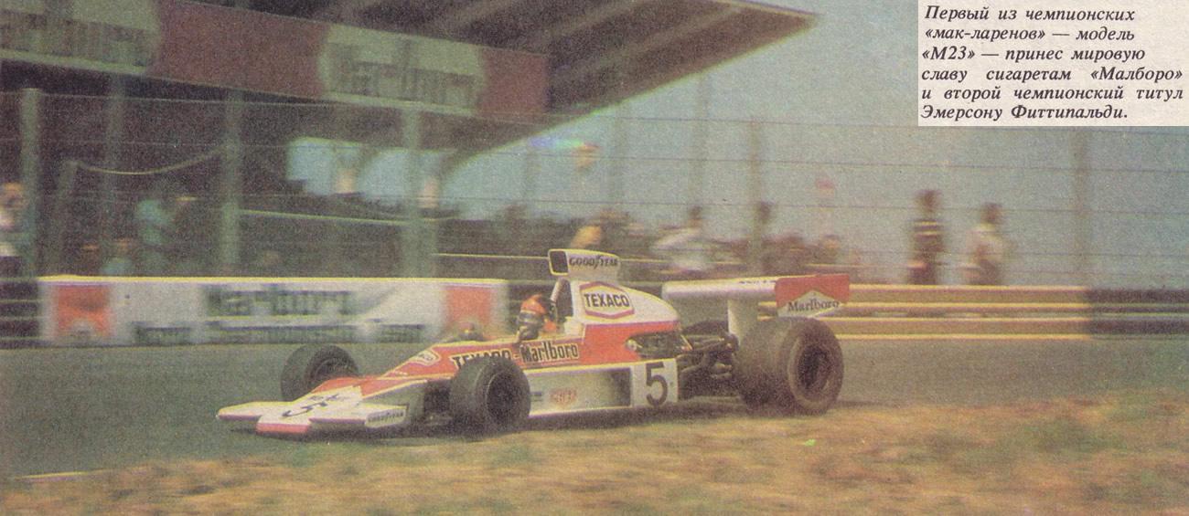 Первый из чемпионских «мак-ларенов» — модель «М23»