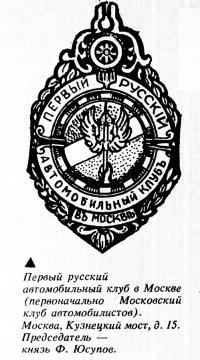 Первый русский автомобильный клуб в Москве