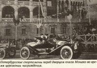 Петербургские спортсмены перед дворцом князя Монако