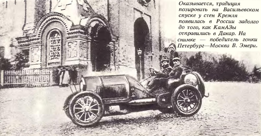 Победиель гонки Петербург-Москва