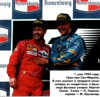 Победитель Гран-при Ф1 94-го года