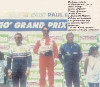 Победители гонки Пьер-Рикар