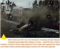 Покрышки в роли аварийного буфера