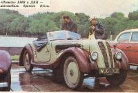 Помесь БМВ и ДКВ — автомобиль братьев Юхль