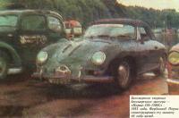 «Порше-356-1500С» 1953 года
