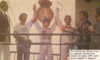 Последнняя победа Жиля, 1981год
