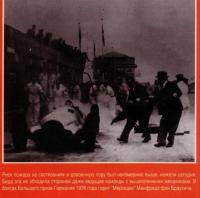 Пожар на гонке 1938 года горит Мерседес