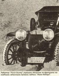Радиатор Руссо-Балта