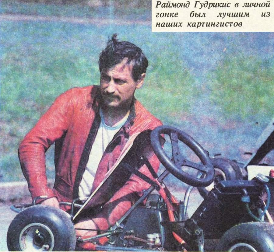 Раймонд Гудрикис