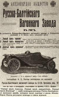 Реклама Русско-Балтийского вагонного завода