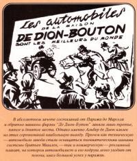Рекламный проспект Де Дион