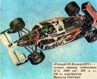 «Рейнард-92-Косворт DFV»