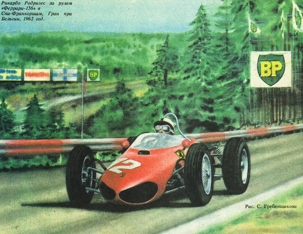 Рикардо Родригес за рулем Феррари-156