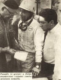Рикардо (в центре) и Педро