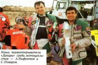 Русские мотогонщики - первые Дакаровцы
