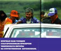 Русский автомобиль - не подвёл