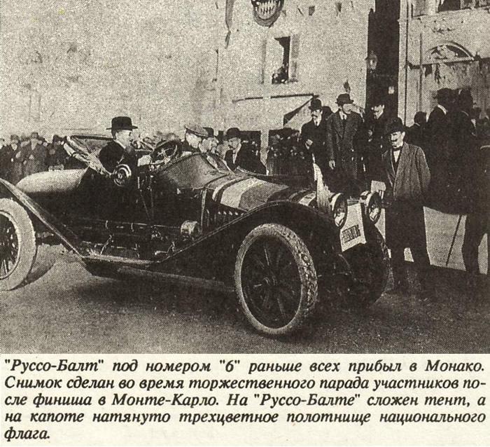 Руссо-Балт под номером 6 раньше всех прибыл в Монако