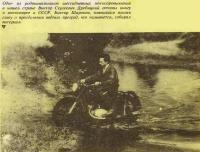 Сбор материалов для книги о мотоспорте с СССР