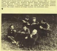 Сборная СССР по картинку в Польше (1964 год)