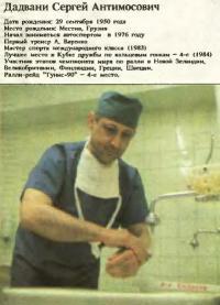 Сергей Дадвани