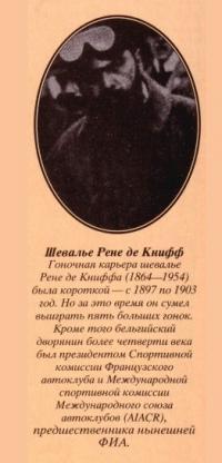 Шевалье Рене де Книфф