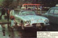 «Шевроле-корветт» 1961 года