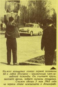 Шугуров активно участвует в гонках первой половины 60-х