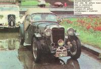 «Сингер-бруклендс» 1934 года