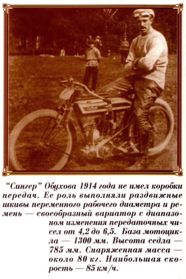 Сингер 1914 года без коробки передач