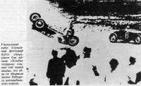Снимок аварии, что едва не оборвала жизнь будущего автомобильного короля