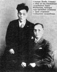 Соичиро Хонда (справа) и один из его ближайших сотрудников Такео Фуджисава