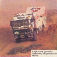 Спортивные грузовики добрались и до африканских песков