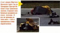 Страшная авария Мартина Донелли