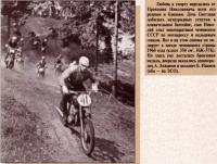 Сын Соколова лидирует в мотокроссе 60-го года
