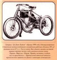 Трицикл 1896 года