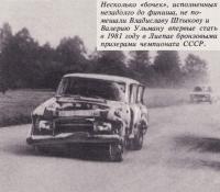 В чемпионате СССР 81-го года