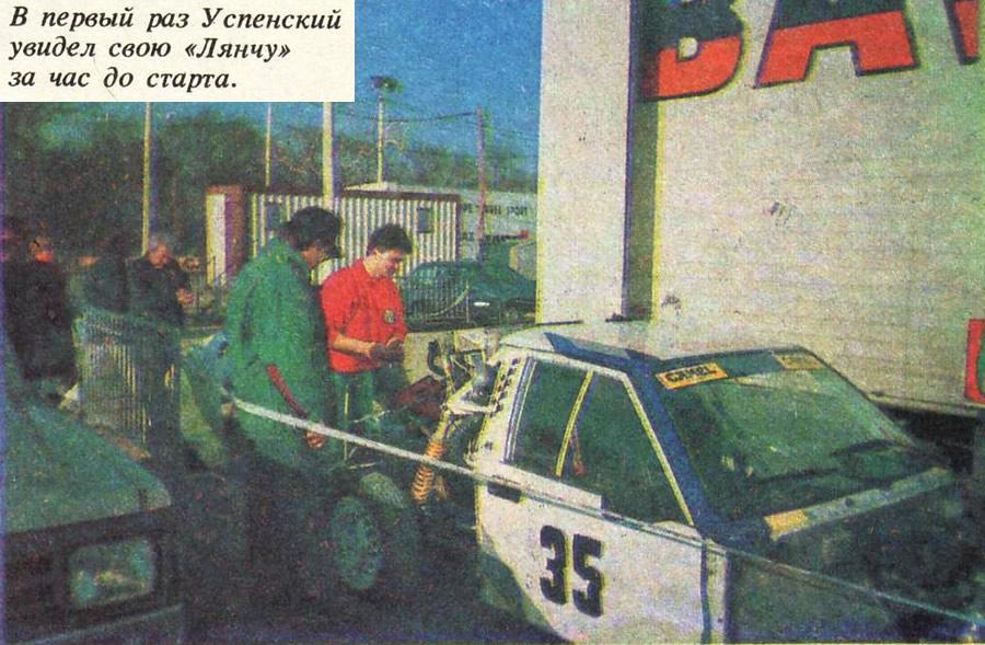 В первый раз Успенский увидел свою «Лянчу» за час до старта