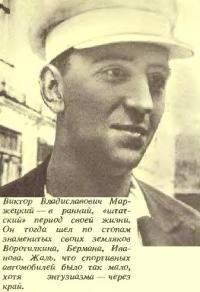 Виктор Маржецкий