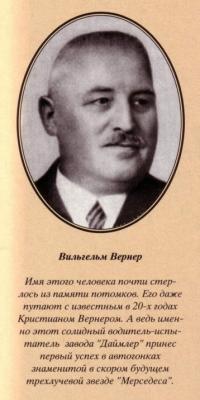 Вильгельм Вернер