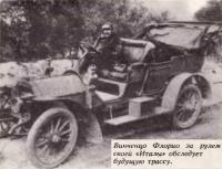 Винченцо Флорио и его авто Итала